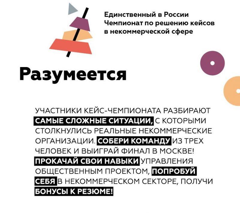Social Lab примет участие в финале чемпионата «Разумеется»